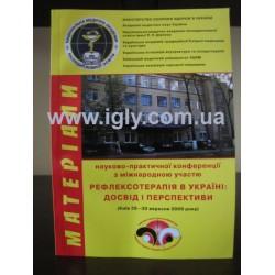 """Матеріали конференції """"Досягнення рефлексотерапії в Украіні: досвід і перспективи"""" 2009 рік"""
