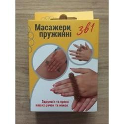 Комплект масажерів пружиних (маленький)