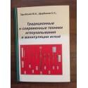 Здыбский В.И., Щербаков С.С. «Традиционные и современные техники иглоукалывания и манипуляции иглой»